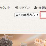 Googleアナリティクスの使い方 初期設定(1) ~サイト内検索~