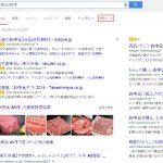 Googleの裏ワザ ~エリア別のリスティング広告チェック法~