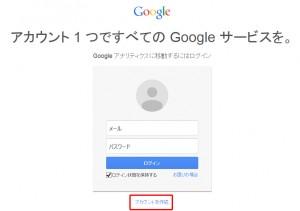 アカウント1つですべてのGoogleサービスを