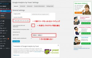 Google-Analytics-by-Yoastの設定1