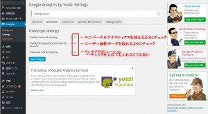 Google-Analytics-by-Yoastの設定2