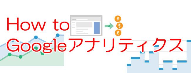 howtoGoogleアナリティクス