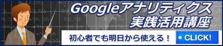 Googleアナリティクス実践講座