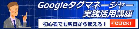 Googleタグマネージャー実践講座