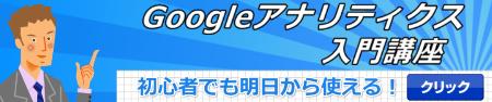 Googleアナリティクス入門講座